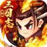 萌战三国志 v1.4.0 安卓版