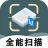 标准扫描王 v1.0.0 安卓版