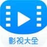 影视大全 v6.8.3 安卓版