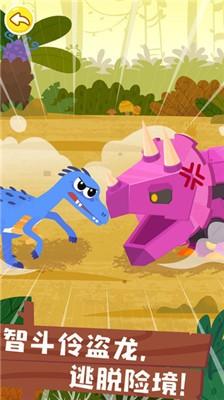 奇妙恐龙帮帮队霸王龙