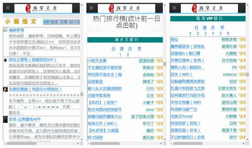 wwmyhtebookscorn海棠文化线上首页地址免费入口永久版下载