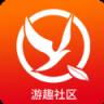 游趣社区 v1.0.7 安卓版