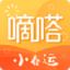 嘀嗒拼车 v8.10.52 安卓版