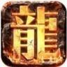 梦玩平台龙城星耀 v3 安卓版