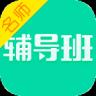 名师辅导班 v1.0.4 安卓版