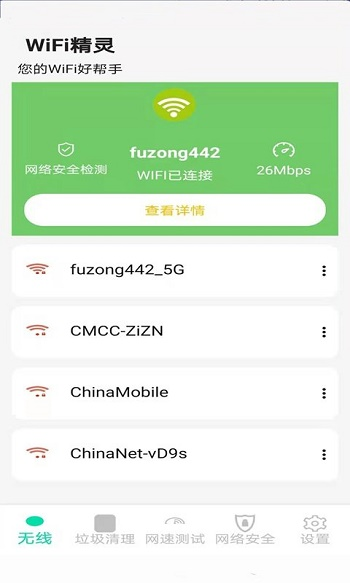 WiFi精灵