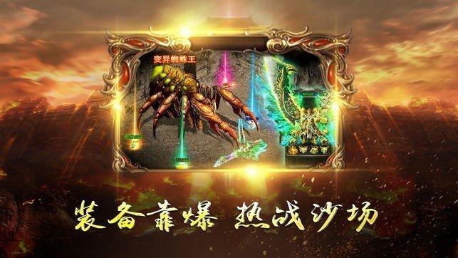0新传奇战神