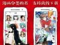 幻啃漫画app破解版:好看的漫画福利阅读软件