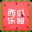 西瓜乐园 v4.1.0 安卓版