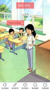 SL新起点英语一年级上