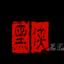 黑侠APK V1.2.0 安卓版