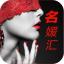 名媛汇 V3.8.6 安卓版