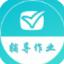 辅导作业帮手 V1.2.0 安卓版