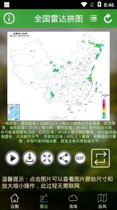 卫星云图天气预报降雨量软件