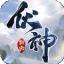 逍遥游之伏神剑决 V1.0 安卓版
