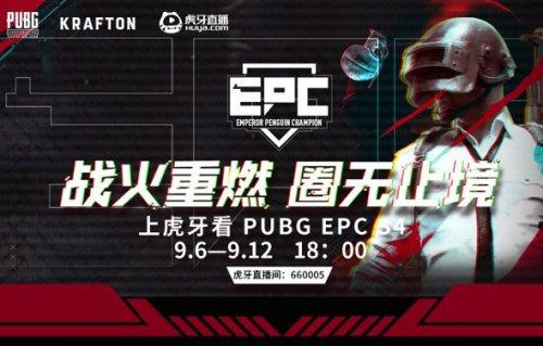 虎牙直播EPC战火重燃,4AM携手iFTY率领PCL再战亚洲群雄