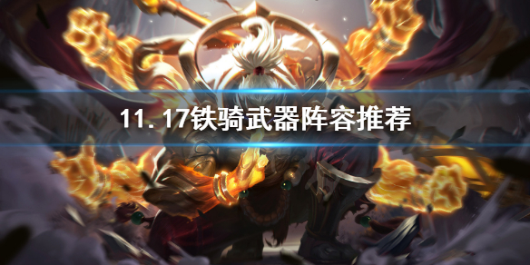 云顶之弈11.17铁骑武器怎么玩 11.17铁骑武器阵容推荐