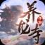 逍遥游之养龙寺 1.0 安卓版
