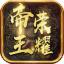 帝王荣耀乱世龙魂传奇 V1.0.1 安卓版