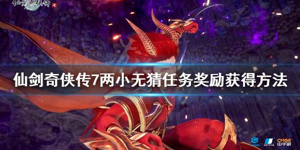 仙剑奇侠传7两小无猜支线怎么做 两小无猜任务奖励获得方法